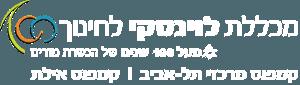 לוגו מכללת לוינסקי