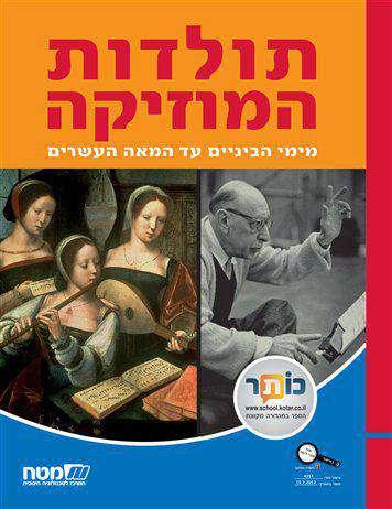 תולדות המוזיקה: מימי הביניים עד המאה העשרים