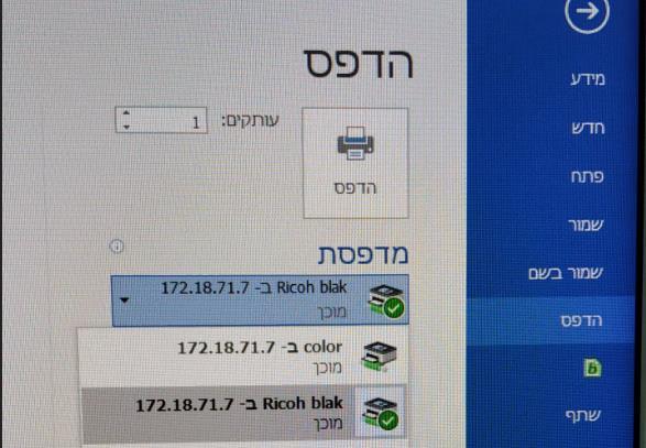 מסך הדפסה במחשב