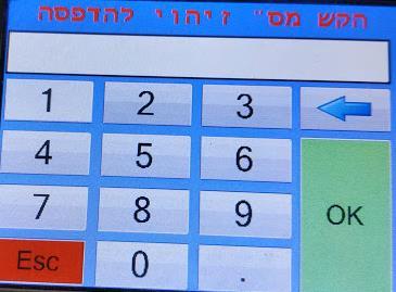 מסך בקשת רישום מספר זיהוי בהדפסה