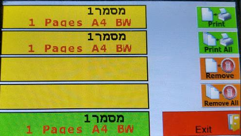 מסך רשימת קובצי ההדפסה