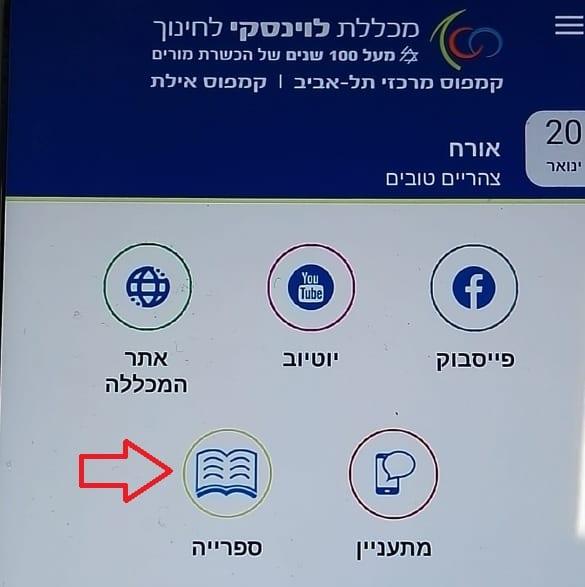 מסך אפליקציית הספרייה