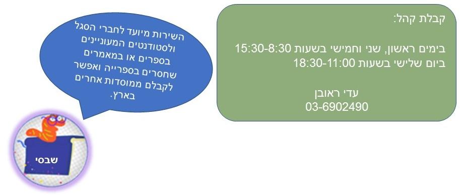 לוגו השאלה בין ספרייתית