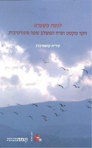 כותר הספר - לגעת בשמיים
