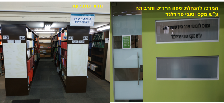תמונת מדור כתבי עת ומרכז היידיש במפלס העליון בספרייה