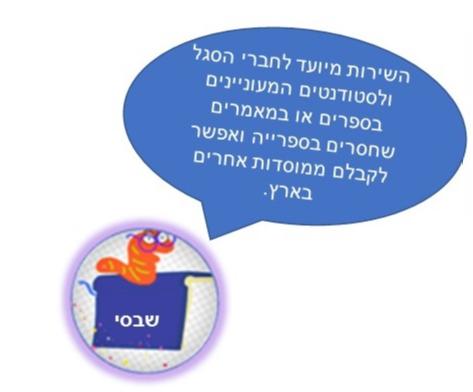 לוגו השאלה בין ספרייתית - שבסי